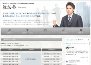 維芯塾ホームページ