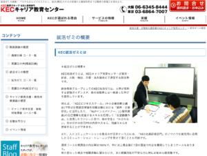 KEC就活ゼミホームページ