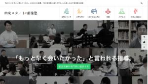 内定スタート面接塾ホームページ