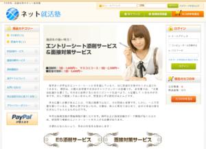 ネット就活塾ホームページ
