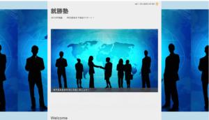 就勝塾ホームページ