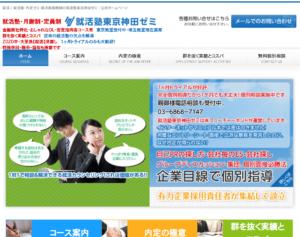 就活塾東京神田ゼミホームページ