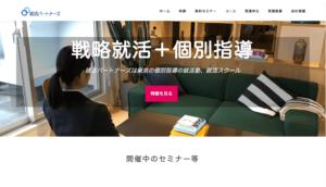 就活パートナーズホームページ