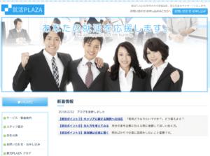 就活PLAZAホームページ