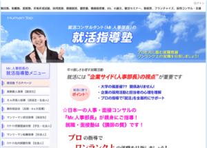 就活指導塾ホームページ