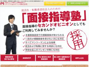 東京三澤面接塾ホームページ
