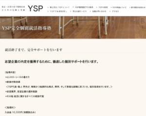 YSP完全個別就活指導塾ホームページ