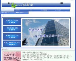 株式会社 就職塾ホームページ