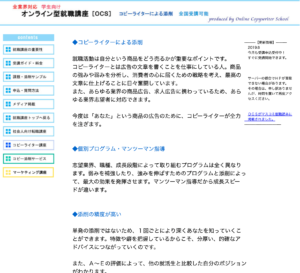 オンライン型就職講座OCSホームページ
