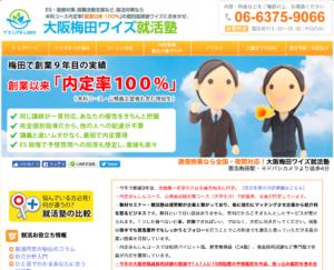 大阪梅田ワイズ就活塾ホームページ