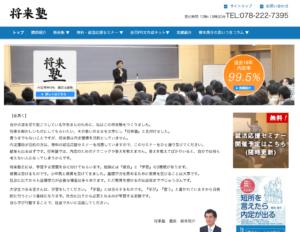 将来塾ホームページ