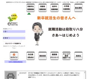 就職塾向日葵ホームページ