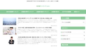 就活塾ランキング.comトップページ