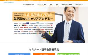 就活塾 キャリアアカデミーホームページ