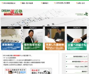 DREAM就活塾ホームページ