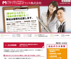 ミサワTG&Sオフィス株式会社ホームページ