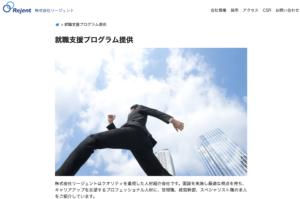 株式会社リージェントの事業紹介