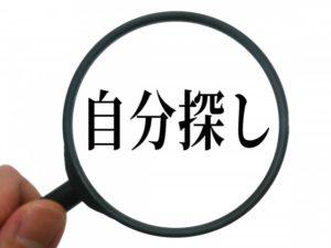 虫眼鏡で囲まれた「自分探し」の文字
