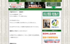伊藤内定ゼミホームページ