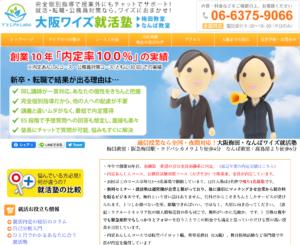 大阪ワイズ就活塾ホームページ