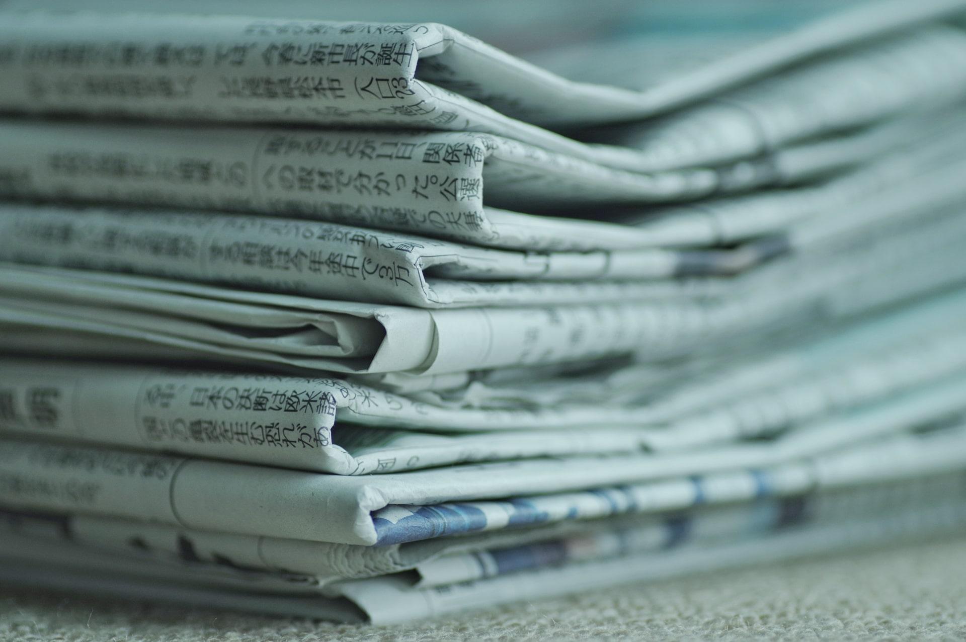 山積みの新聞