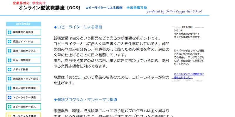 オンライン型就職講座OCS