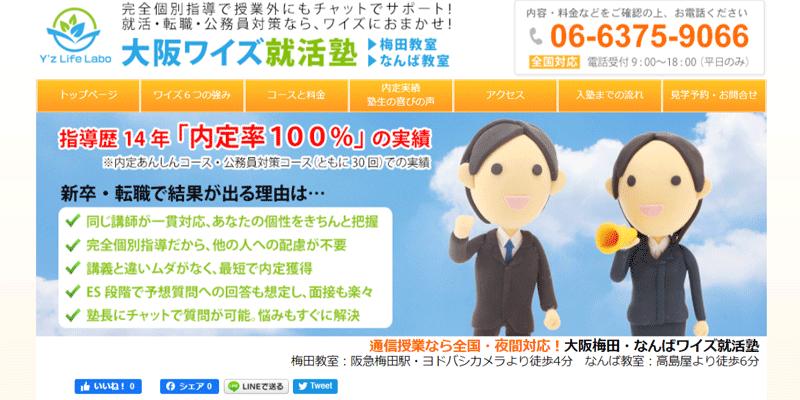 大阪ワイズ就活塾