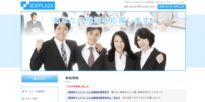 就活PLAZAの公式サイト