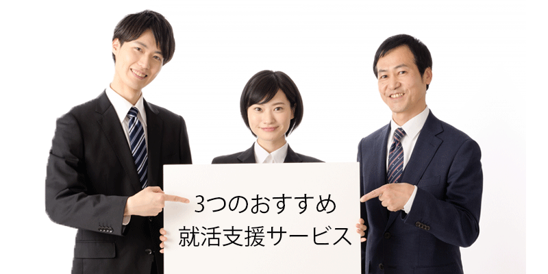 おすすめの就活サービス3選