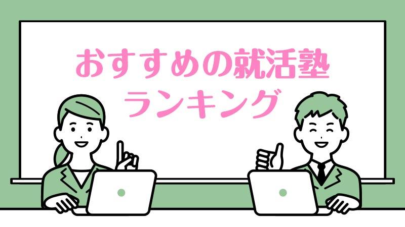 おすすめの塾ランキング