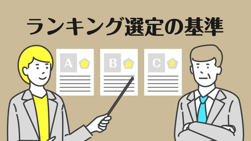 ランキング順位の選定基準