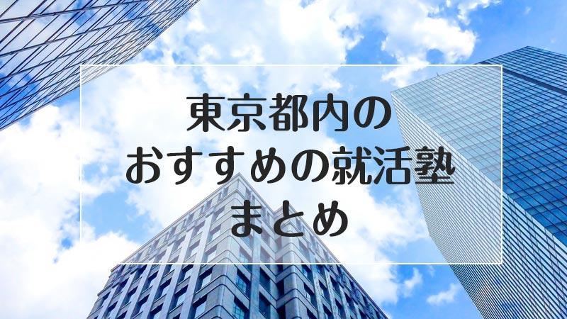 東京都内にあるおすすめの塾一覧