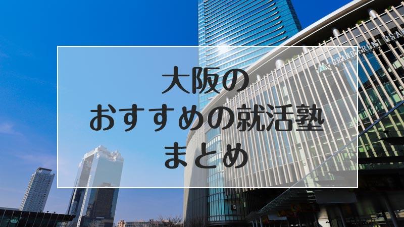 大阪にあるおすすめの塾一覧