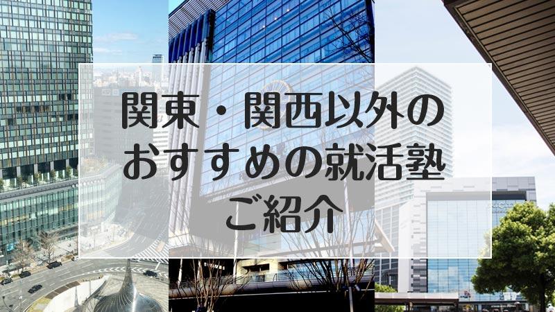 関東・関西県外のおすすめ塾