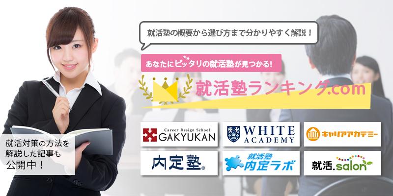 就活塾ランキング.comの概要